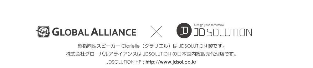 超指向性スピーカーClarielle(クラリエル)はJDSOLUTION製です。株式会社グローバルアライアンスはJDSOLUTIONの日本国内総販売代理店です。JDSOLUTION HP : http://www.jdsol.co.kr